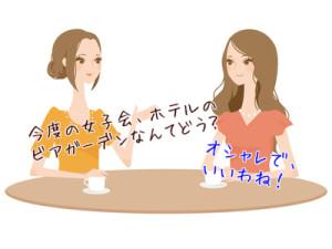 大阪 ビアガーデン 女子会