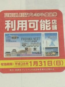 FUKUOKA NEXTプレミアム商品券 専用ステッカー